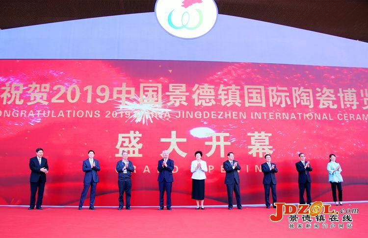 2019中国景德镇国际陶瓷博览会隆重开幕