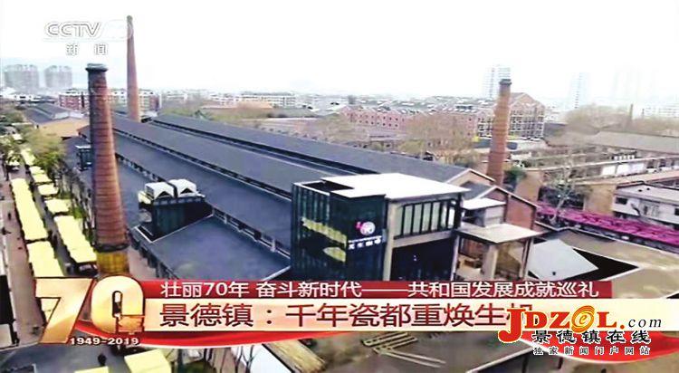 央媒推出特别报道江西篇 景德镇频频亮相