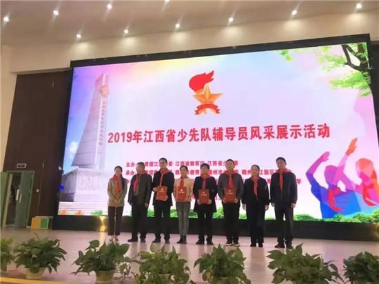 景德镇代表队在全省少先队辅导员风采展示活动中再获一等奖