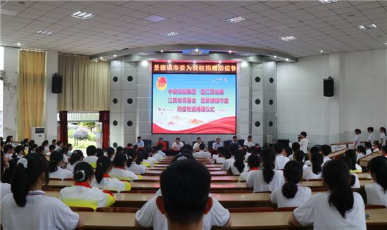 省、市团组织爱心防疫物资捐赠仪式在景德镇举行