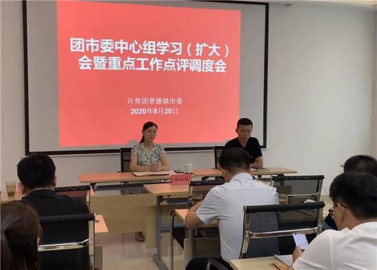 团市委召开中心组学习(扩大)会暨重点工作部署会