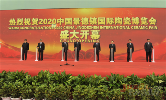 2020中国景德镇国际陶瓷博览会隆