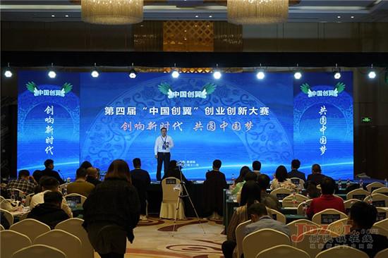 """""""中国创翼""""创业创新大赛在我市拉开帷幕"""