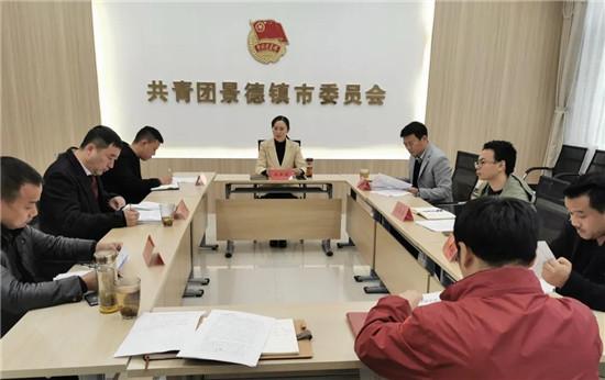 市青联召开八届七次主席办公会