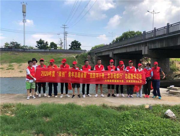 """团市委开展2020年度""""河小青""""文明创建志愿服务活动"""