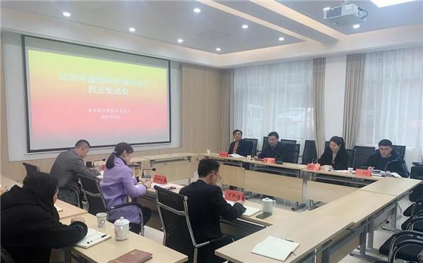 团市委机关领导班子召开2020年度民主生活会